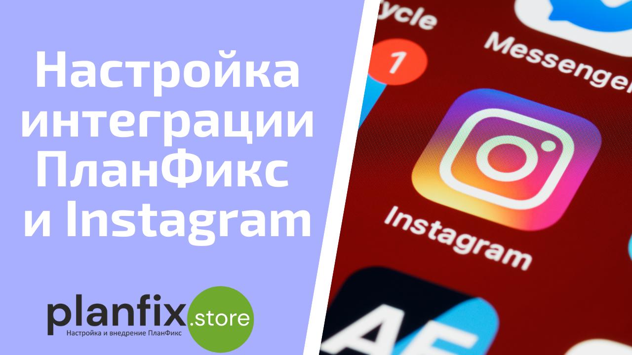 Как настроить интеграцию ПланФикс и Instagram